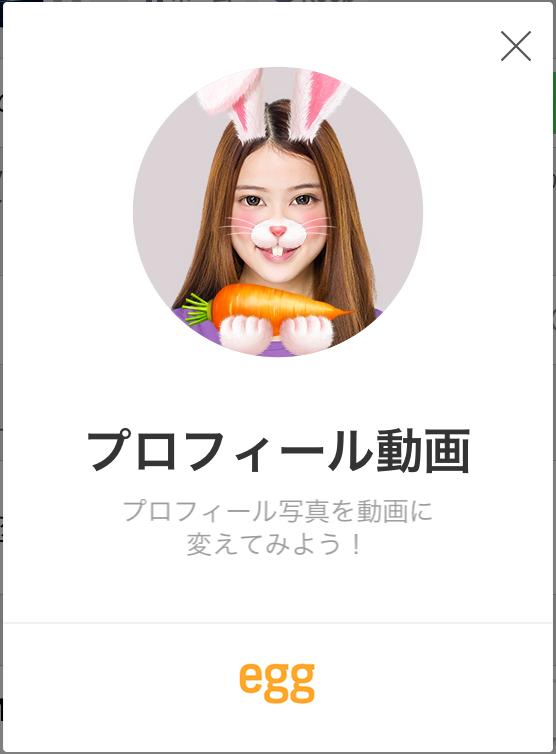 LINEのプロフィール画像を動画に設定するやり方!アプリ「egg」で動画を撮影しよう!