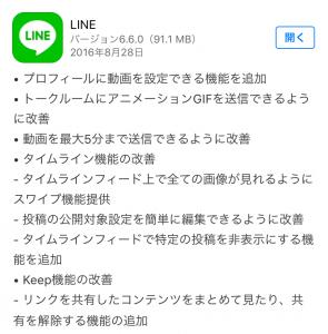 LINEのアップデートで色々と変更!