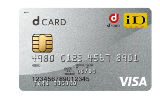 「dカード」の特典・年会費