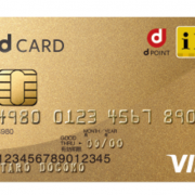 「 dカード GOLD」の特典・年会費