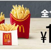 無料のマクドナルド公式アプリでクーポン使おう!レジで見せるクーポンの使い方