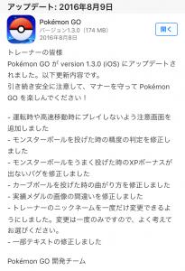 ポケモンGOのアップデート(1.3.0)の内容