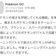 ポケモンGOバージョン1.5.0アプデーと内容