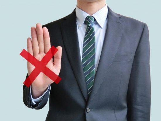 一時払い終身保険を契約する場合の注意点