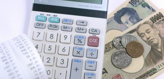 共済の掛金は安い