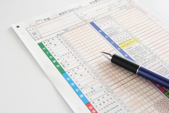 生命保険控除の申請の詳細とは?
