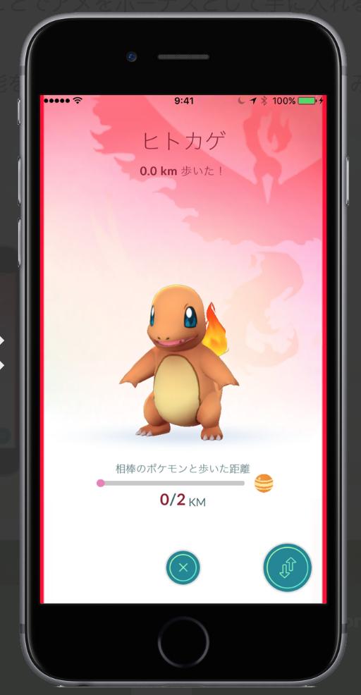 【ポケモンGO】次のアップデートで「相棒ポケモン」機能が追加?歩いた距離でアメを入手出来る!