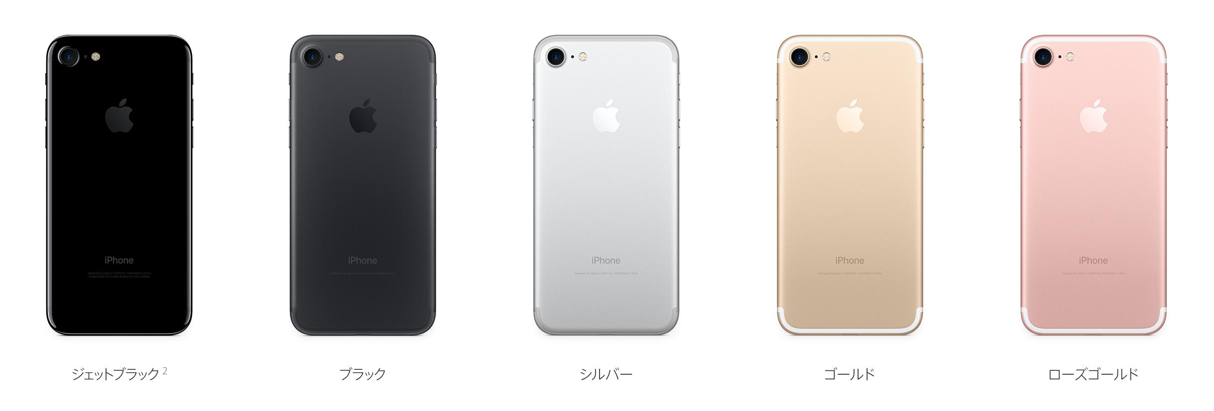 iPhone 7/iPhone 7 Plusの予約が9/9から開始!スペック・価格・カメラ性能まとめ