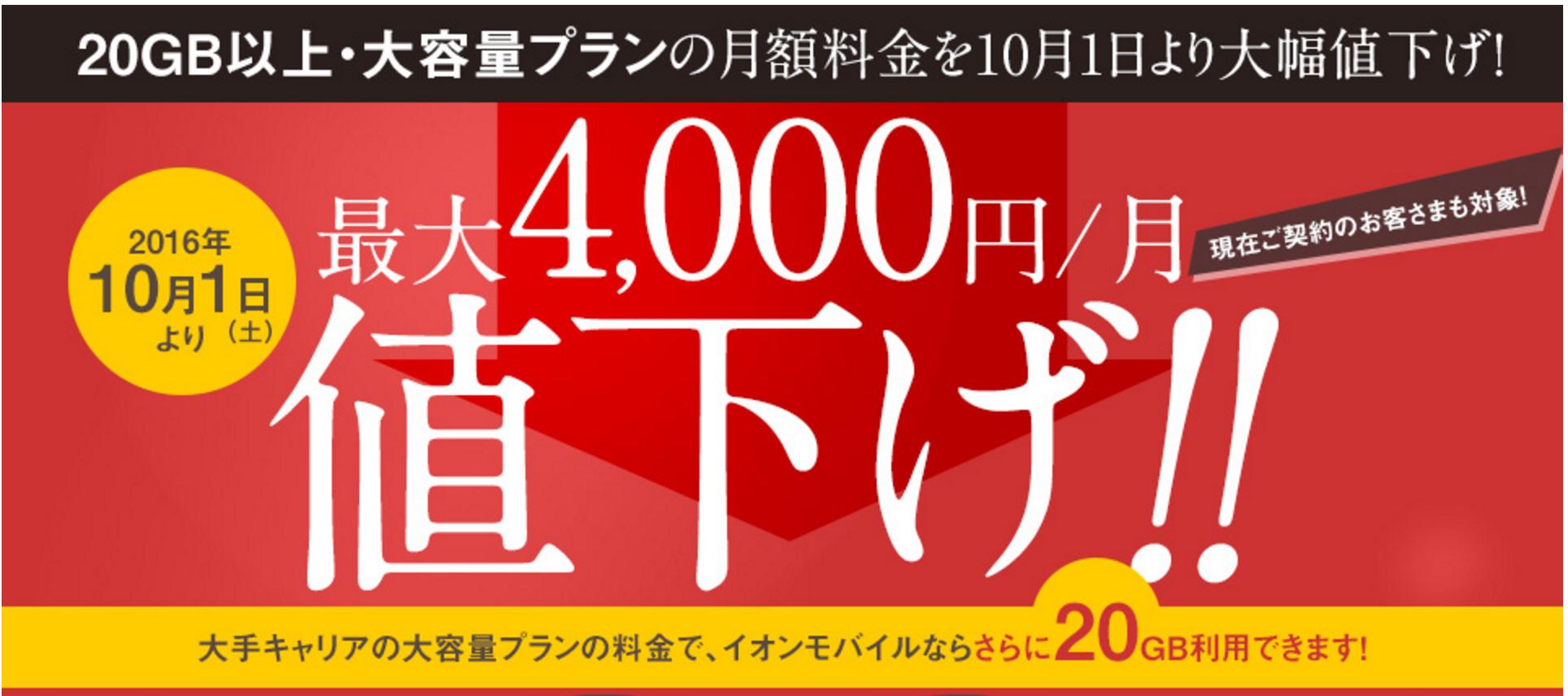 10/1〜格安スマホ「イオンモバイル」の大容量プランの料金が値下げ!デザリング機能は無料