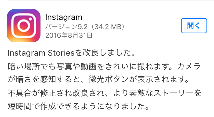 Instagram(インスタグラム)のアプデで文字サイズが小さく・写真の拡大が出来る機能が追加!