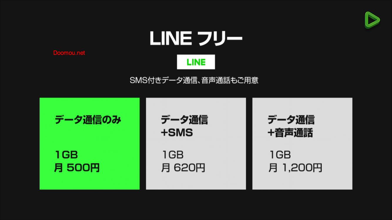 LINEモバイルの料金プランやサービス内容!月額500円でスマホが利用できる?予約は既に開始!