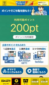 こち亀が毎日1話無料のアプリ2