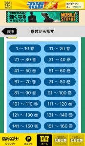 こち亀が毎日1話無料のアプリ4
