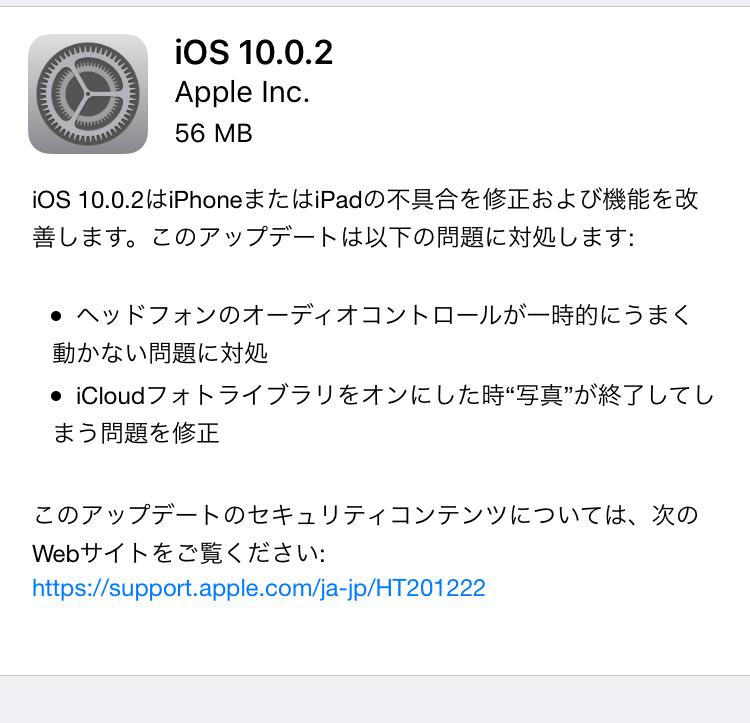 iOS10.0.2にアップデートでイヤホンの不具合改善!スクショ音無音も引き続き使える