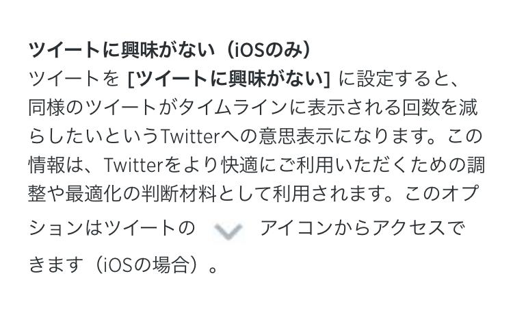 iOS版Twitterに新機能「ツイートに興味がない」が追加!設定の方法、どんな効果がある?