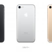 「iPhone 7」「iPhone 7 Plus」の性能・スペック・価格