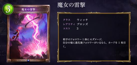 魔女の雷撃