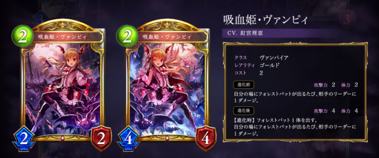 吸血姫・ヴァンピィ