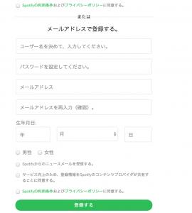 Spotifyで招待コードを取得するPC版2
