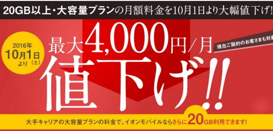 10/1〜のイオンモバイル20GB(大容量)プランの料金