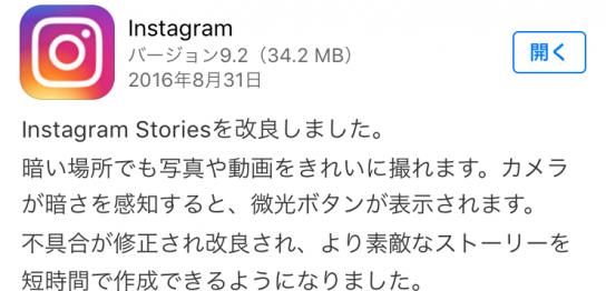 インスタグラムバージョン9.2