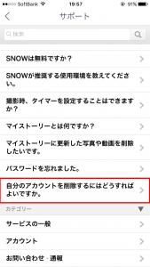 SNOWを退会する方法4