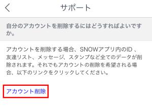 SNOWを退会する方法5