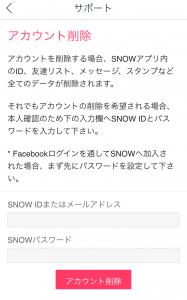 SNOWを退会する方法6