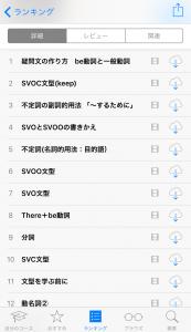 iTunes U使い方2