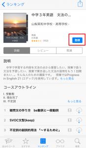 iTunes Uの使い方3