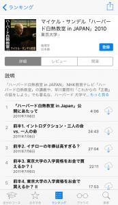 iTunes Uの使い方6