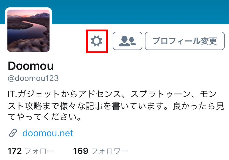 TwitterのDM機能をON/OFFに設定する方法