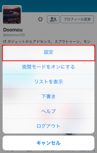 TwitterのDM機能をON/OFFに設定する方法2