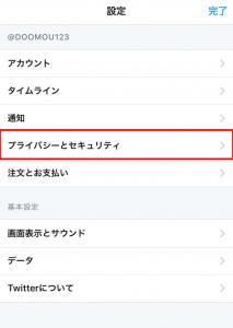 TwitterのDM機能をON/OFFに設定する方法3