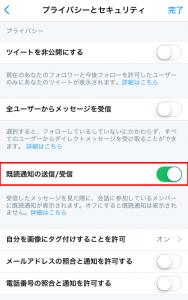 TwitterのDM機能をON/OFFに設定する方法4