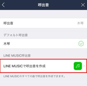 LINEの着信音を設定する方法4