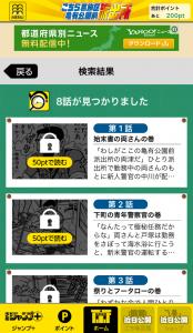 こち亀が毎日1話無料のアプリ6