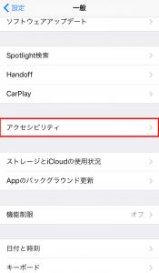 iPhoneのシャッター音/スクショ音を消音にする方法3
