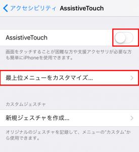 iPhoneのシャッター音/スクショ音を消音にする方法5