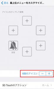 iPhoneのシャッター音/スクショ音を消音にする方法6