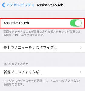 iPhoneのシャッター音/スクショ音を消音にする方法8