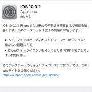 バージョン「iOS10.0.2」