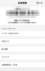 会員IDバーコードをレジで提示2