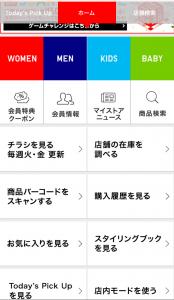 ユニクロアプリの使い方4