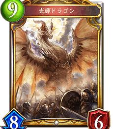 「光輝ドラゴン」ビショップデッキ9ターン目の戦い方