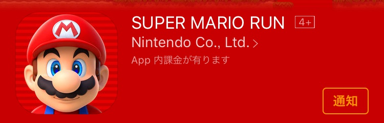マリオのゲームがiPhoneに?「スーパーマリオラン」が2016年12月までに公開!