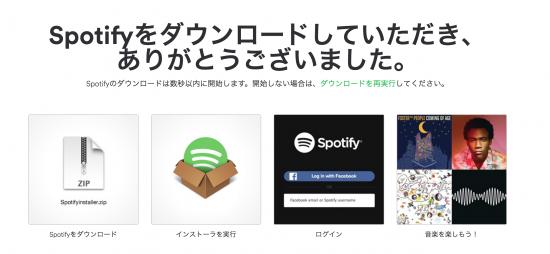 PC版のSpotifyで音楽を聴く方法3