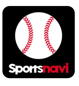 アプリ「スポナビ プロ野球速報2016」で試合結果や順位表、チームの成績を速報でみれる!