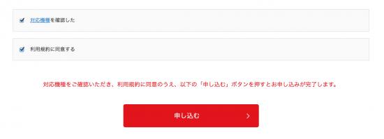 スポナビライブ登録の方法2