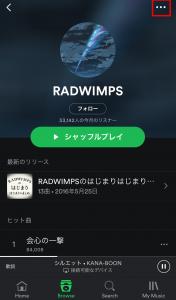 Spotifyの使い方3
